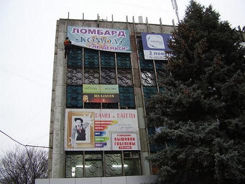 Днепродзержинск, монтаж рекламы, баннеров.